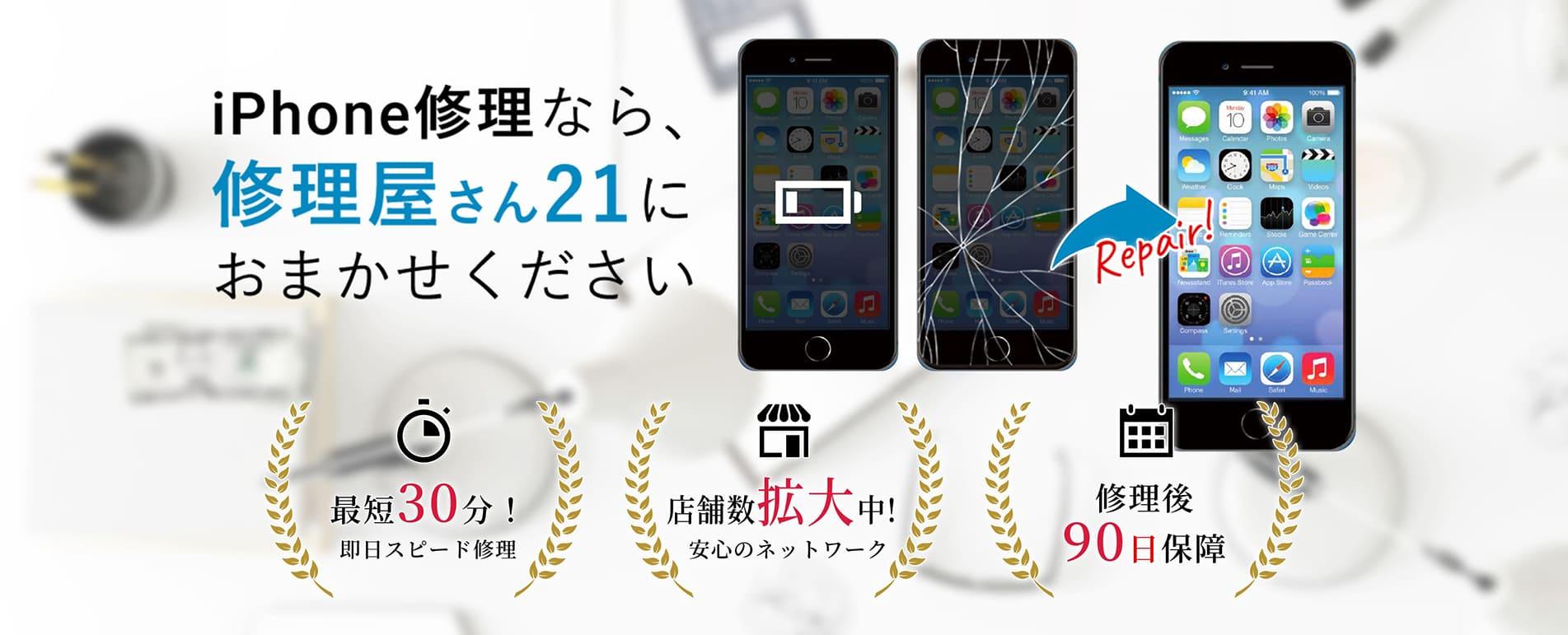 バッテリー交換でiPhone復活