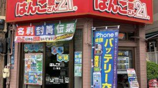 修理屋さん21三ノ輪店