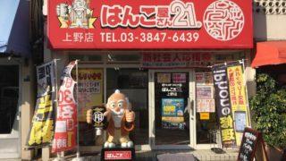 修理屋さん21上野店