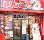 修理屋さん21五反田店
