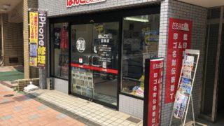 修理屋さん21田端店