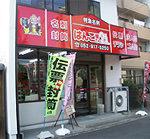 修理屋さん21黒川店
