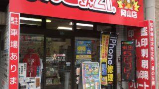 修理屋さん21岡山店