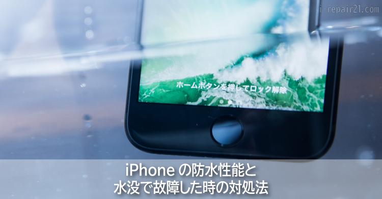 iPhoneの防水性能と水没で故障した時の対処法